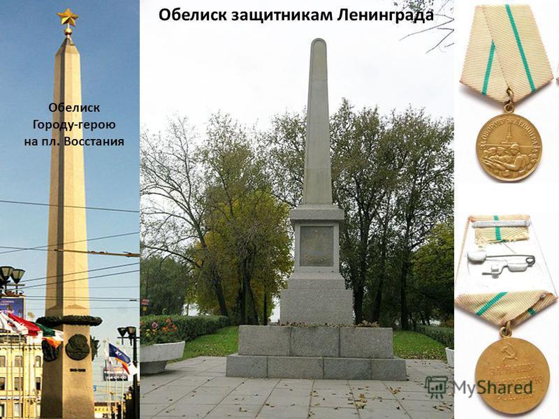Обелиск Городу-герою на пл. Восстания Обелиск защитникам Ленинграда
