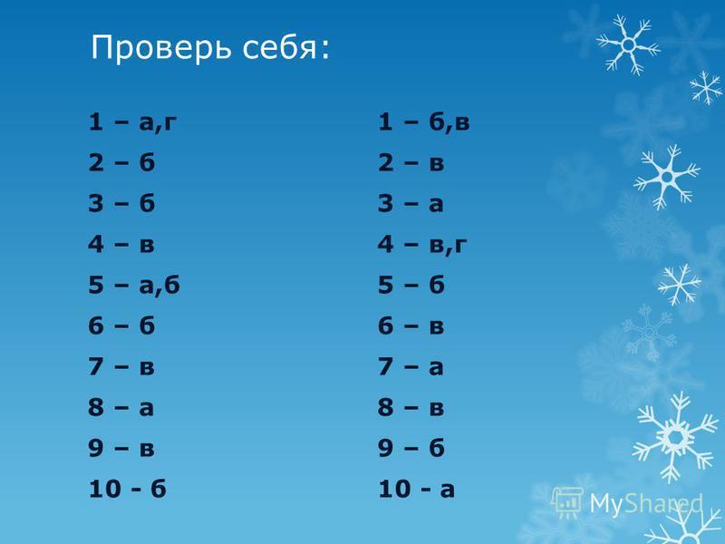 Проверь себя: 1 – а,г 2 – б 3 – б 4 – в 5 – а,б 6 – б 7 – в 8 – а 9 – в 10 - б 1 – б,в 2 – в 3 – а 4 – в,г 5 – б 6 – в 7 – а 8 – в 9 – б 10 - а