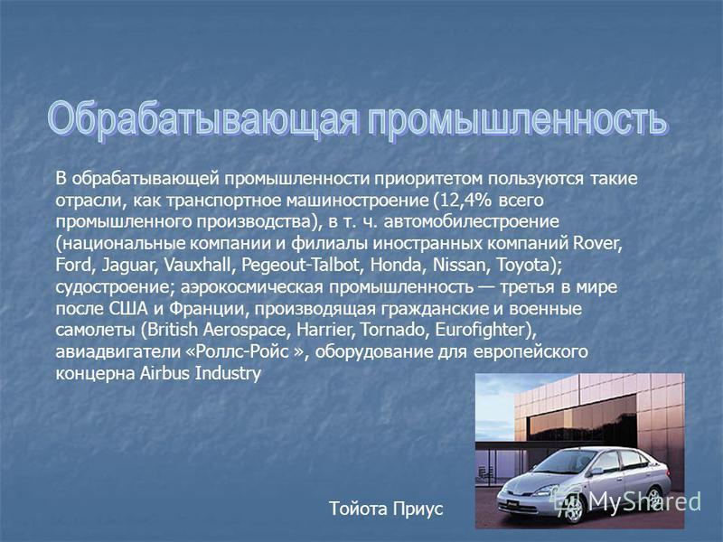 В обрабатывающей промышленности приоритетом пользуются такие отрасли, как транспортное машиностроение (12,4% всего промышленного производства), в т. ч. автомобилестроение (национальные компании и филиалы иностранных компаний Rover, Ford, Jaguar, Vaux