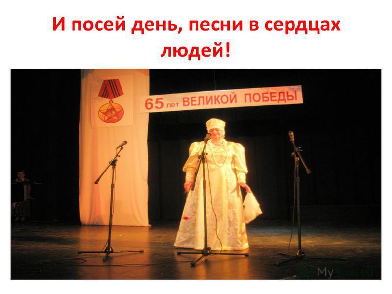 И посей день, песни в сердцах людей!