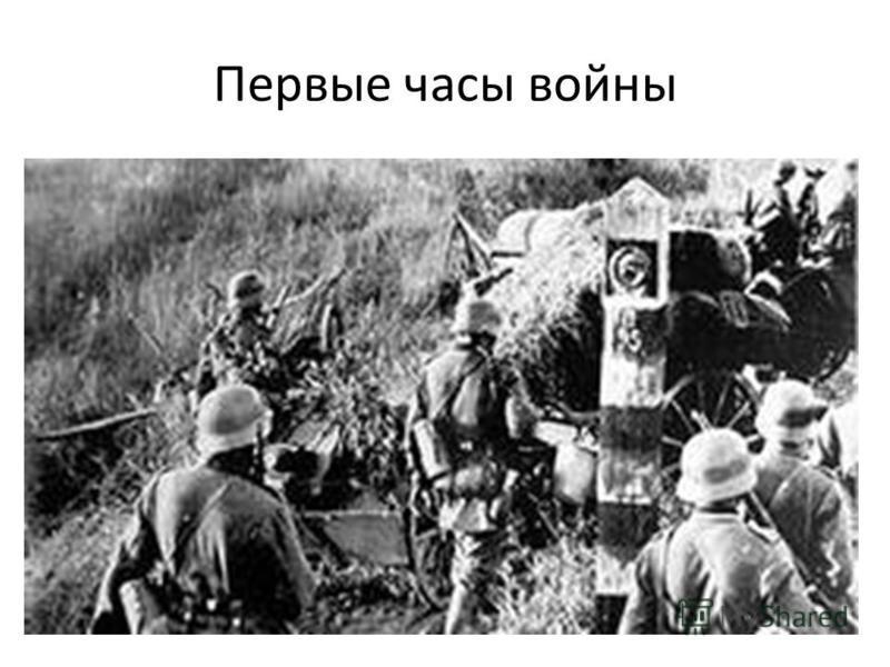 Первые часы войны