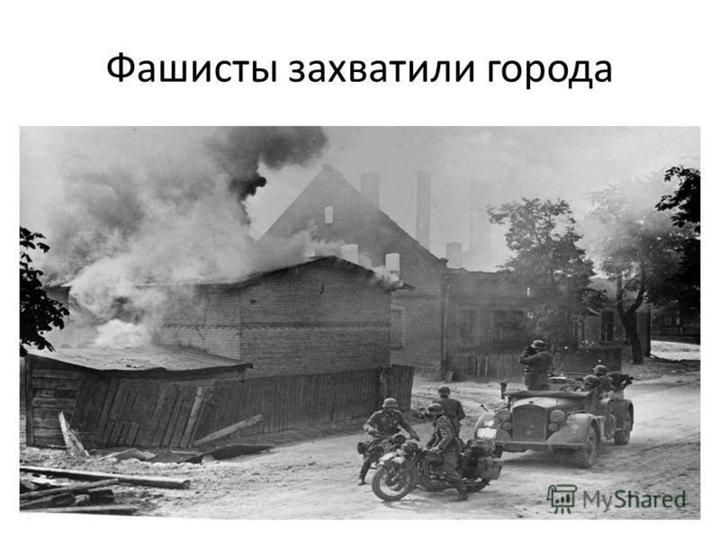 Фашисты захватили города