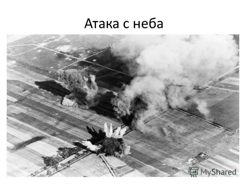 Атака с неба