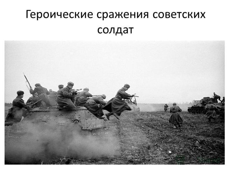 Героические сражения советских солдат