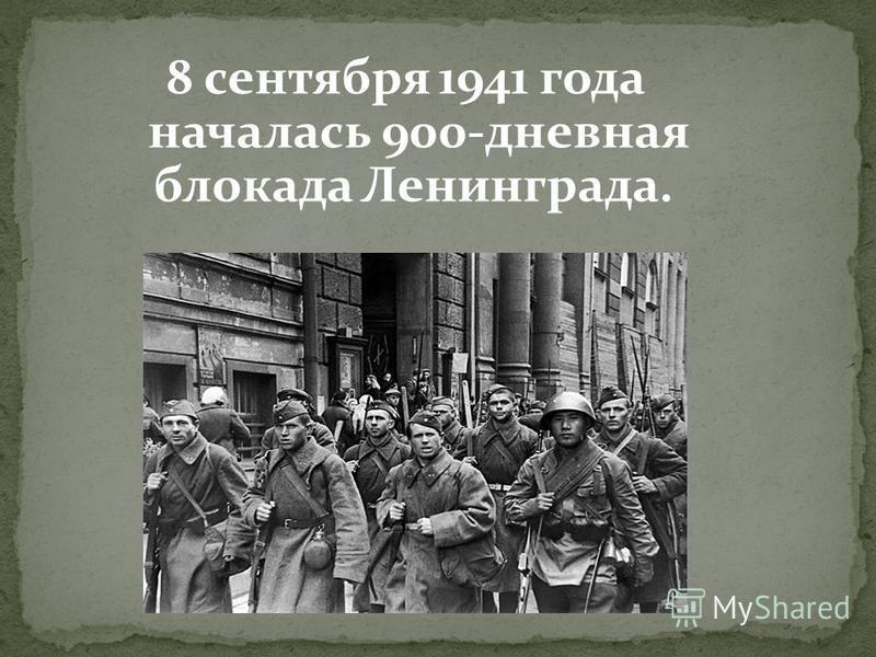 8 сентября 1941 года началась 900-дневная блокада Ленинграда.
