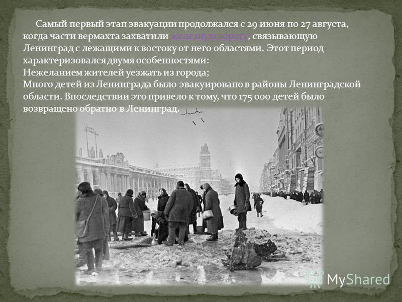 Самый первый этап эвакуации продолжался с 29 июня по 27 августа, когда части вермахта захватили железную дорогу, связывающую Ленинград с лежащими к востоку от него областями. Этот период характеризовался двумя особенностями:железную дорогу Нежеланием