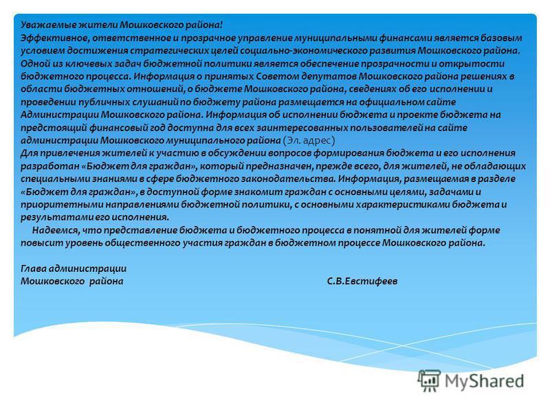 Уважаемые жители Мошковского района! Эффективное, ответственное и прозрачное управление муниципальными финансами является базовым условием достижения стратегических целей социально-экономического развития Мошковского района. Одной из ключевых задач б