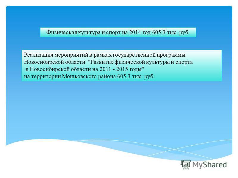 Физическая культура и спорт на 2014 год 605,3 тыс. руб. Реализация мероприятий в рамках государственной программы Новосибирской области
