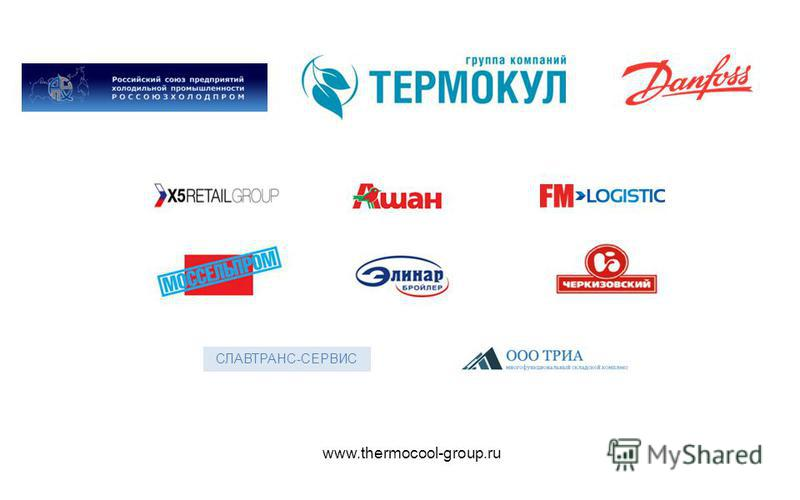 СЛАВТРАНС-СЕРВИС www.thermocool-group.ru