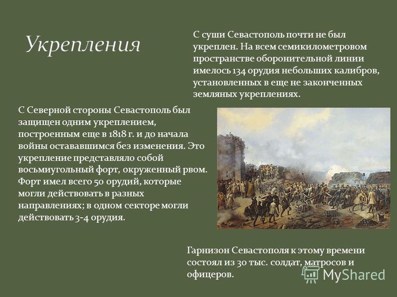 С суши Севастополь почти не был укреплен. На всем семикилометровом пространстве оборонительной линии имелось 134 орудия небольших калибров, установленных в еще не законченных земляных укреплениях. С Северной стороны Севастополь был защищен одним укре