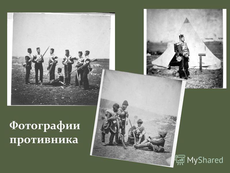 Фотографии противника