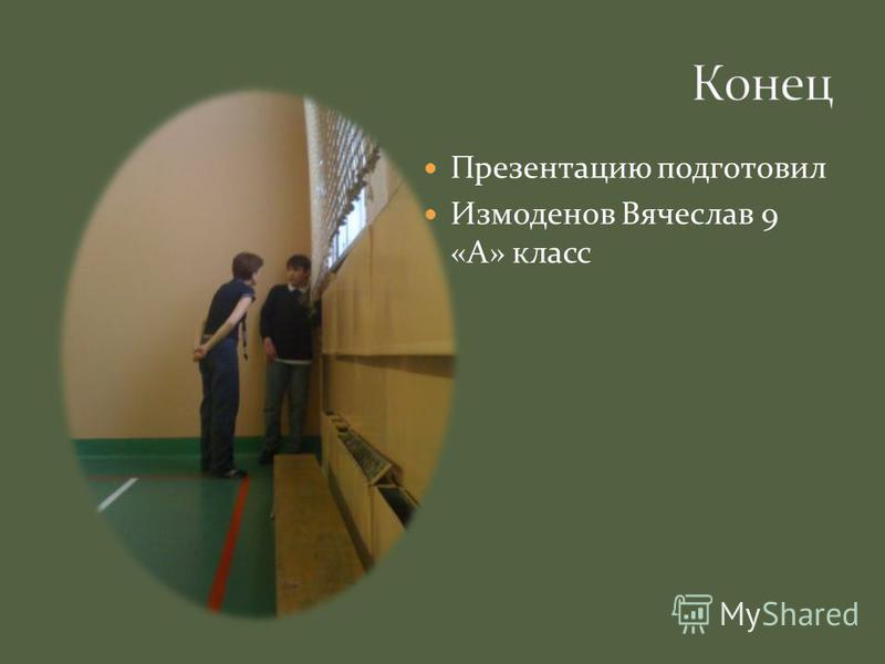 Презентацию подготовил Измоденов Вячеслав 9 «А» класс