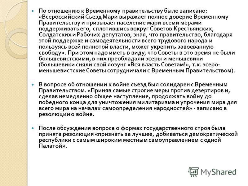 По отношению к Временному правительству было записано : « Всероссийский Съезд Мари выражает полное доверие Временному Правительству и призывает население мари всеми мерами поддерживать его, сплотившись вокруг Советов Крестьянских, Солдатских и Рабочи