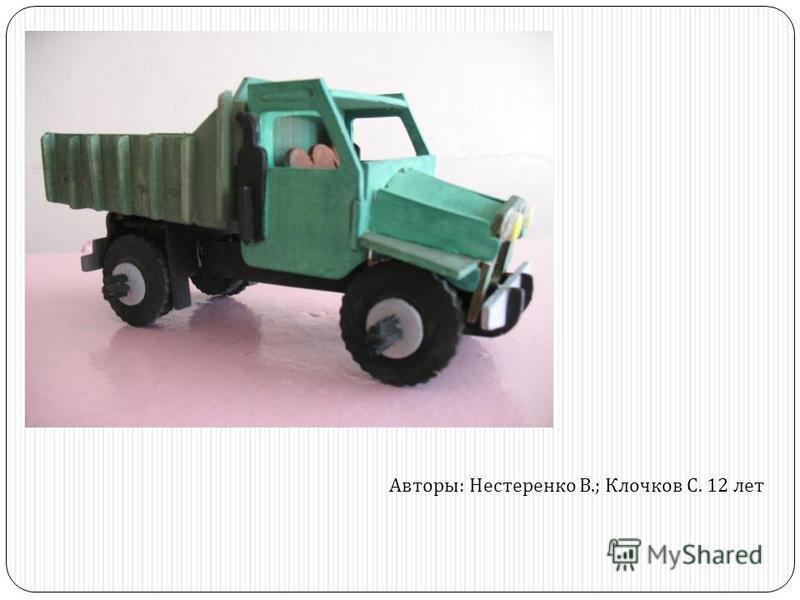 Авторы : Нестеренко В.; Клочков С. 12 лет