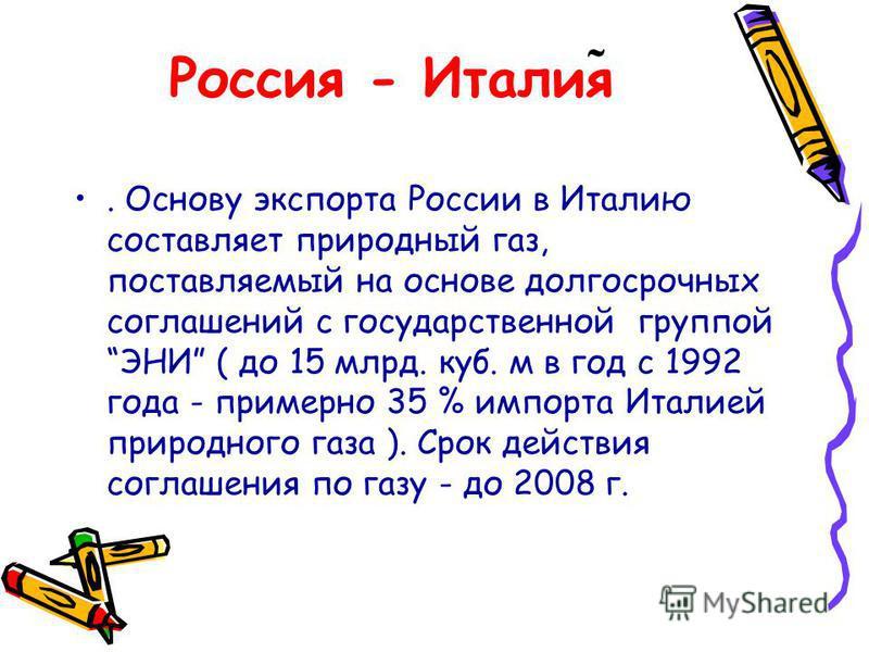 Российский импорт из Великобритании 1991 год – 724 млн.долл. 1993 год – 653 млн.долл. 1994 год – 893 млн.долл.