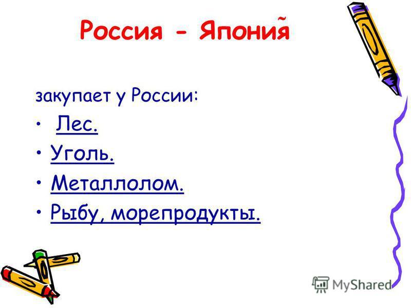 Россия - Франция Экспорт России - 1 3 млрд долл. Импорт - 1 1 млрд долл.