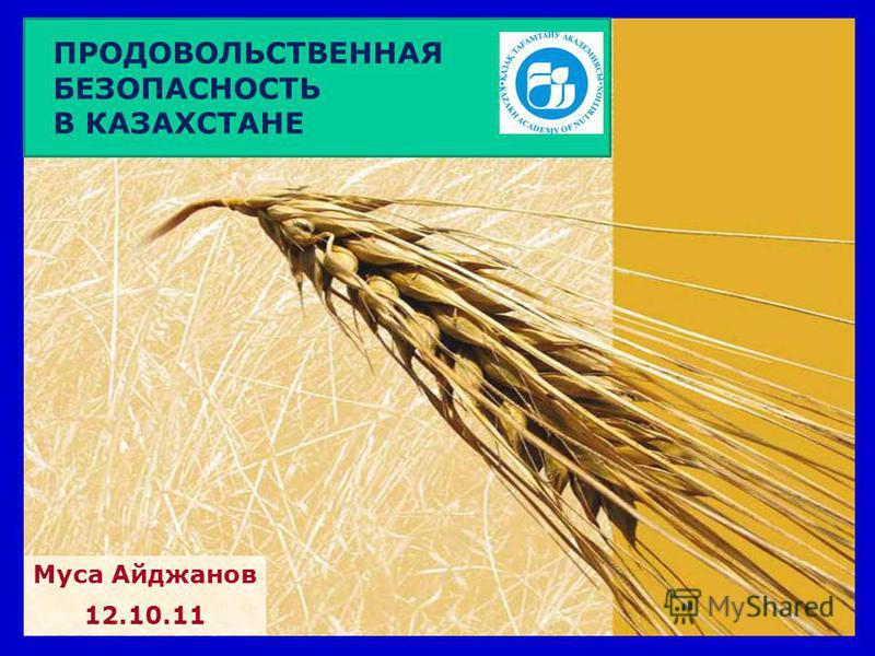 ПРОДОВОЛЬСТВЕННАЯ БЕЗОПАСНОСТЬ В КАЗАХСТАНЕ Mуса Айджанов 12.10.11