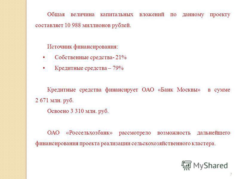 7 Общая величина капитальных вложений по данному проекту составляет 10 988 миллионов рублей. Источник финансирования: Собственные средства- 21% Кредитные средства – 79% Кредитные средства финансирует ОАО «Банк Москвы» в сумме 2 671 млн. руб. Освоено