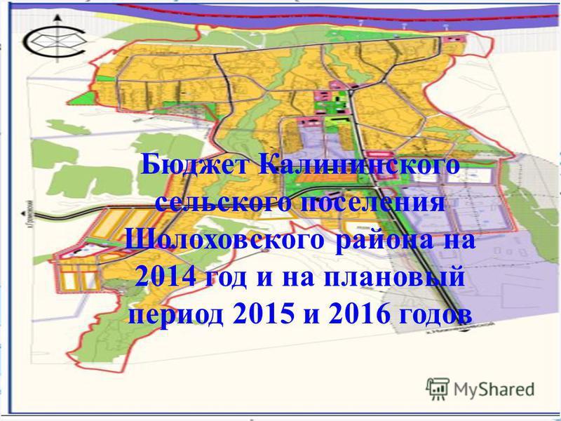 Бюджет Калининского сельского поселения Шолоховского района на 2014 год и на плановый период 2015 и 2016 годов