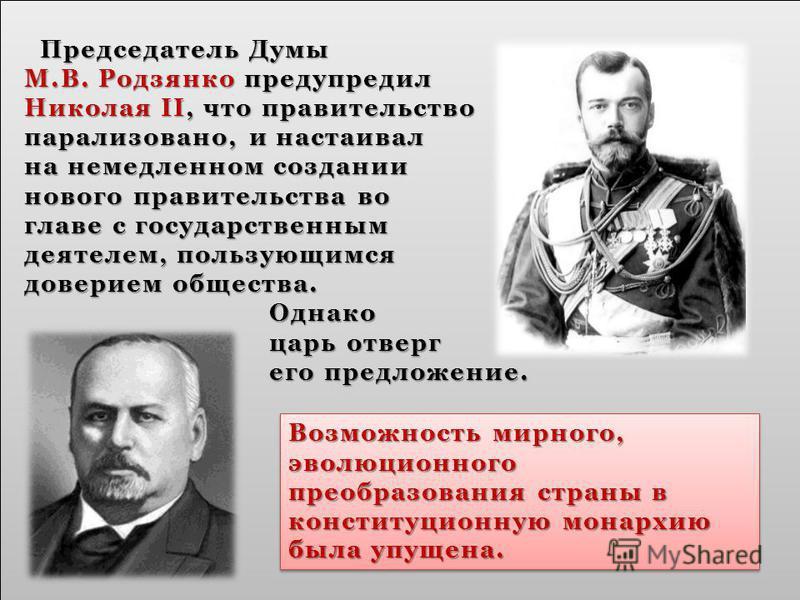 Председатель Думы Председатель Думы М.В. Родзянко предупредил М.В. Родзянко предупредил Николая II, что правительство Николая II, что правительство парализовано, и настаивал парализовано, и настаивал на немедленном создании на немедленном создании но