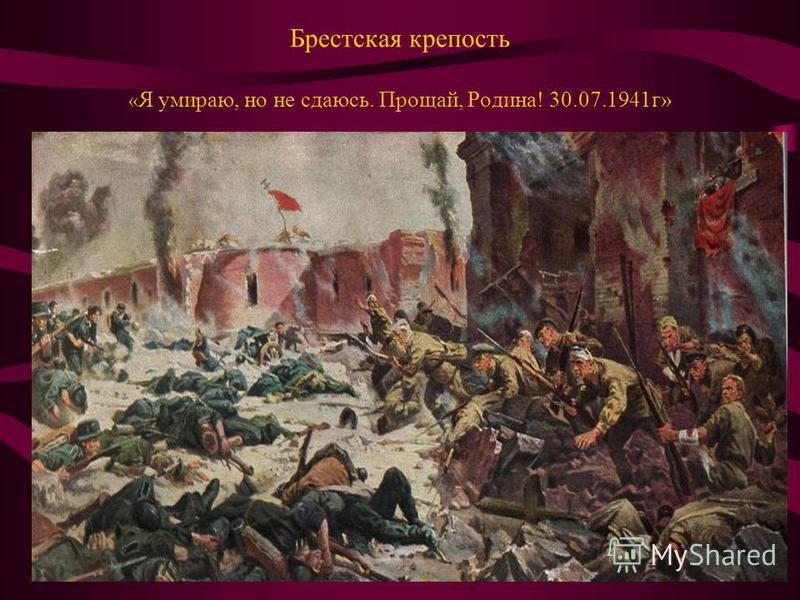Брестская крепость « Я умираю, но не сдаюсь. Прощай, Родина! 30.07.1941 г»