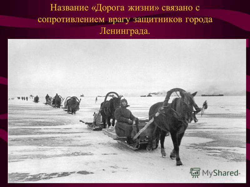 Название «Дорога жизни» связано с сопротивлением врагу защитников города Ленинграда.