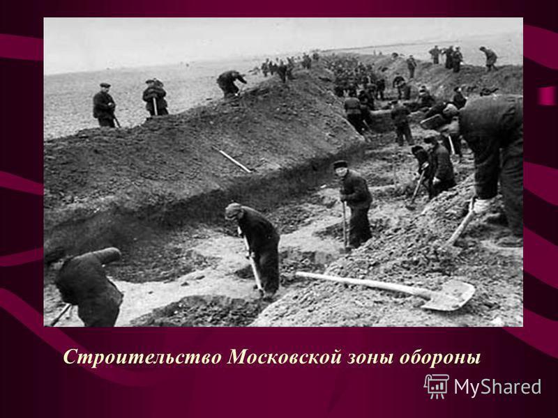 Строительство Московской зоны обороны