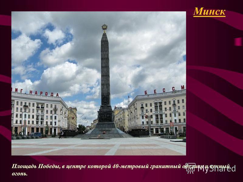 Минск Площадь Победы, в центре которой 40-метровый гранитный обелиск и вечный огонь.