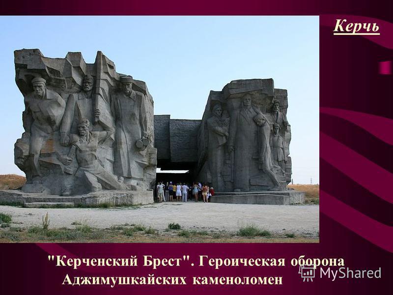 Керчь Керченский Брест. Героическая оборона Аджимушкайских каменоломен