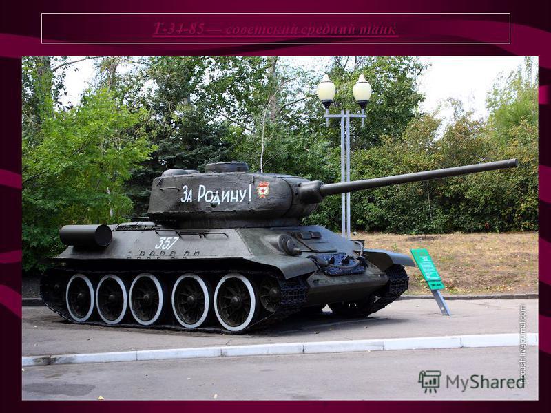 T-34-85 советский средний танк T-34-85 советский средний танк