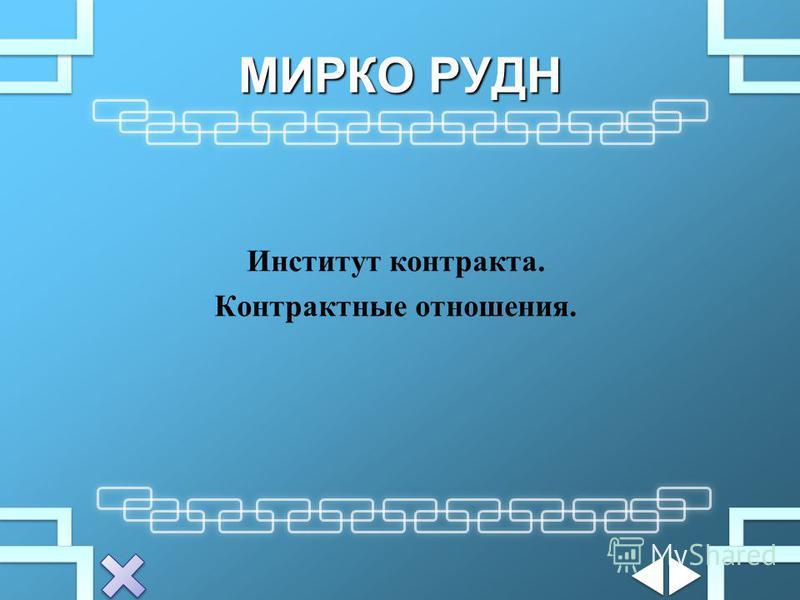МИРКО РУДН Институт контракта. Контрактные отношения.