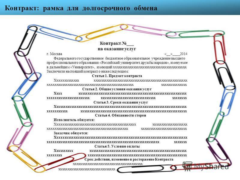 Контракт ___ на оказание услуг г. Москва «__»____2014 Федерального государственное бюджетное образовательное учреждение высшего профессионального образования «Российский университет дружбы народов», именуемое в дальнейшем «Университет», имеющий ххххх