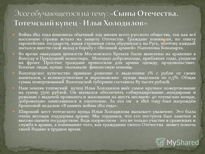Война 1812 года изменила обычный ход жизни всего русского общества, так как всё население страны встало на защиту Отечества. Граждане понимали, по опыту европейских государств, какая страшная сила обрушилась на Русь, поэтому каждый пытался внести сво