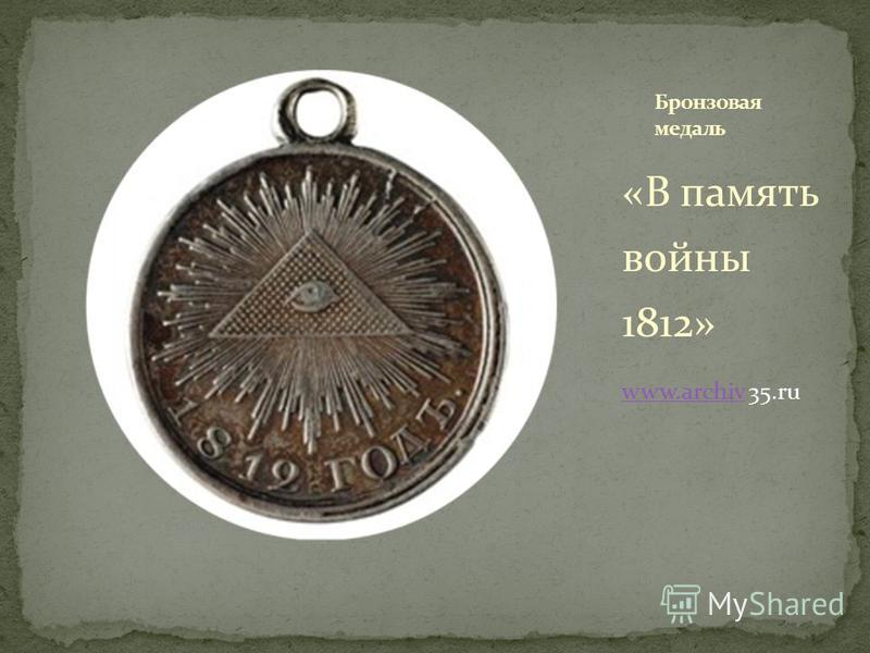 «В память войны 1812» www.archivwww.archiv 35.ru