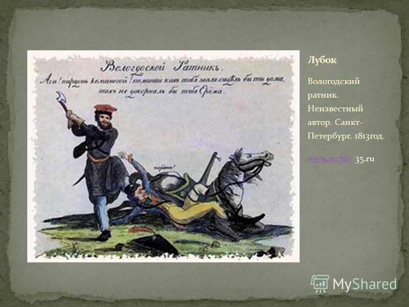 Вологодский ратник. Неизвестный автор. Санкт- Петербург. 1813 год. www.archivwww.archiv 35.ru