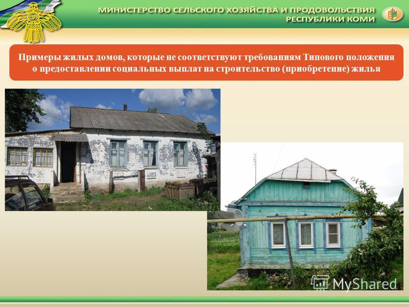 Примеры жилых домов, которые не соответствуют требованиям Типового положения о предоставлении социальных выплат на строительство (приобретение) жилья