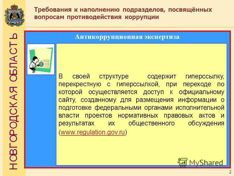 2 Антикоррупционная экспертиза В своей структуре содержит гиперссылку, перекрестную с гиперссылкой, при переходе по которой осуществляется доступ к официальному сайту, созданному для размещения информации о подготовке федеральными органами исполнител