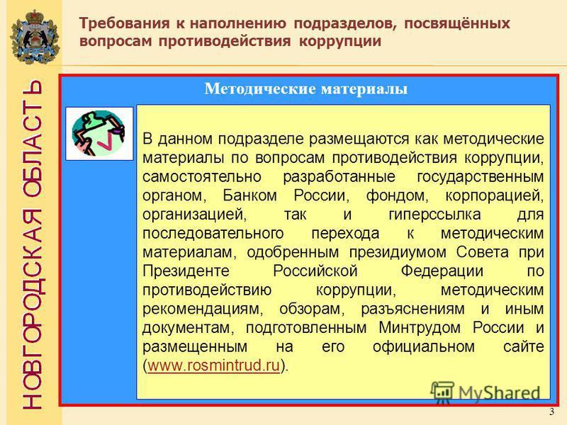 3 Методические материалы В данном подразделе размещаются как методические материалы по вопросам противодействия коррупции, самостоятельно разработанные государственным органом, Банком России, фондом, корпорацией, организацией, так и гиперссылка для п