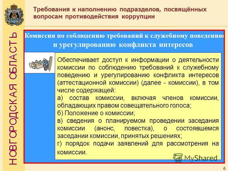 6 Комиссия по соблюдению требований к служебному поведению и урегулированию конфликта интересов Обеспечивает доступ к информации о деятельности комиссии по соблюдению требований к служебному поведению и урегулированию конфликта интересов (аттестацион