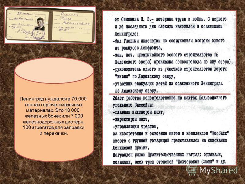 Ленинград нуждался в 70.000 тоннах горюче-смазочных материалах. Это 10 000 железных бочек или 7 000 железнодорожных цистерн, 100 агрегатов для заправки и перекачки.
