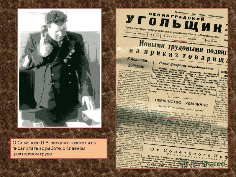 О Семенове П.В. писали в газетах и он писал статьи о работе, о славном шахтерском труде.