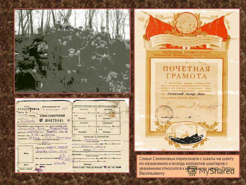 Семья Семеновых переезжала с шахты на шахту по назначению и всегда коллектив шахтеров с уважением относился к начальнику шахты Петру Васильевичу.