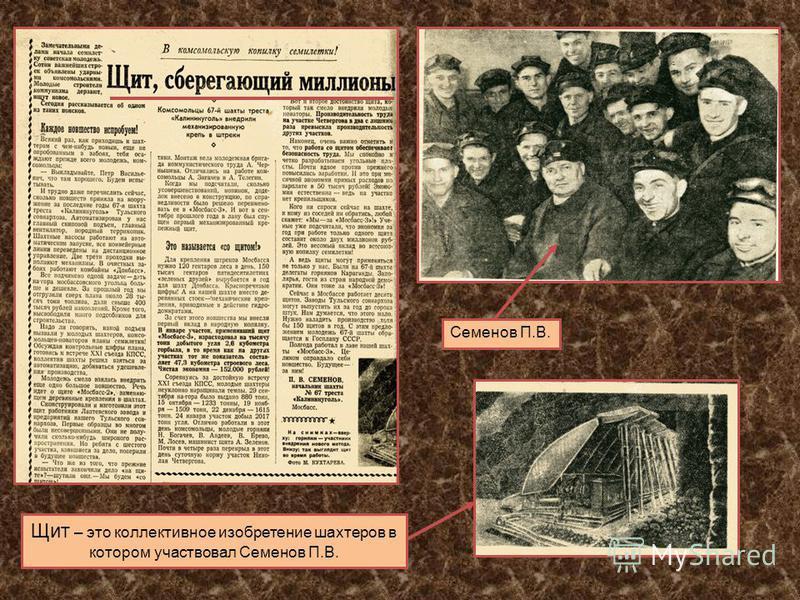 Семенов П.В. Щит – это коллективное изобретение шахтеров в котором участвовал Семенов П.В.