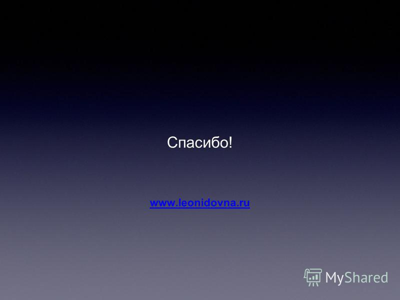 www.leonidovna.ru Спасибо!