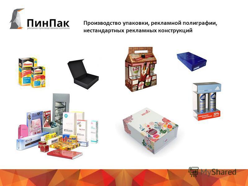 Производство упаковки, рекламной полиграфии, нестандартных рекламных конструкций