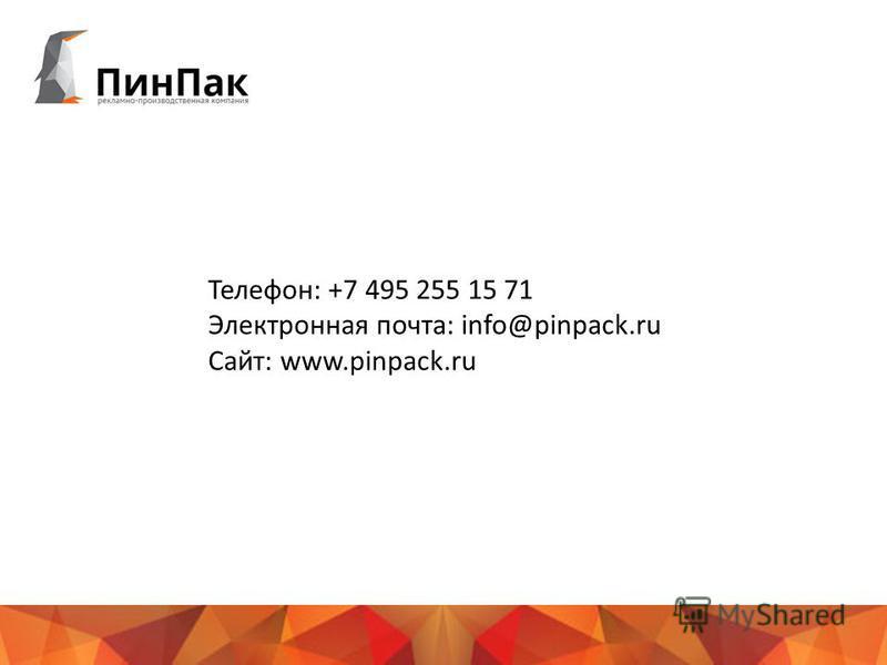Телефон: +7 495 255 15 71 Электронная почта: info@pinpack.ru Сайт: www.pinpack.ru