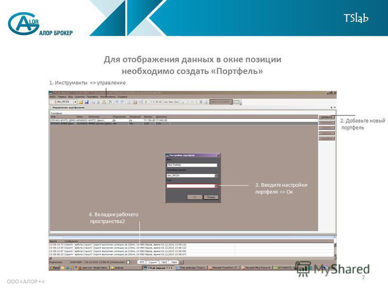 7 ООО «АЛОР +» Для отображения данных в окне позиции необходимо создать «Портфель» 2. Добавьте новый портфель 4. Вкладки рабочего пространства 2 3. Введите настройки портфеля => Ок 1. Инструменты => управление TSlab