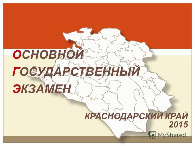 ОСНОВНОЙ ГОСУДАРСТВЕННЫЙ ЭКЗАМЕН КРАСНОДАРСКИЙ КРАЙ 2015