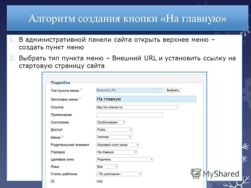 Алгоритм создания кнопки «На главную» 1. В административной панели сайта открыть верхнее меню – создать пункт меню 2. Выбрать тип пункта меню – Внешний URL и установить ссылку на стартовую страницу сайта