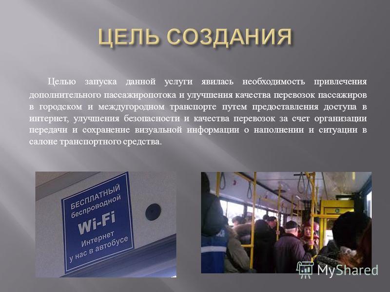 Целью запуска данной услуги явилась необходимость привлечения дополнительного пассажиропотока и улучшения качества перевозок пассажиров в городском и междугородном транспорте путем предоставления доступа в интернет, улучшения безопасности и качества